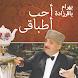 المطبخ الأذربيجاني by Elshan Siradjov