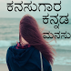 Kannada SMS Status Collection by Ravindra Bagale