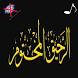 كتاب الرحيق المختوم by bebo khwaja