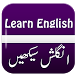 Learn English in Urdu - انگلش سیکھیں by Mobologics