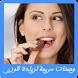 وصفات سريعة لزيادة الوزن by wasafat tabi3iya