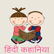 Hindi Kahaniya & stories hindi by Shubrashifal