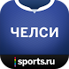 Челси+ Sports.ru by Sports.ru