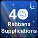 40 Rabbana (Al Quran Duas) by Imagination to Innovation