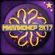 Миллионер 2017 Премиум by SmartLynx