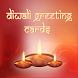 Diwali Greeting Cards by SH App World
