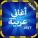 أغاني عربية بدون أنترنت 2017 by olkbir hicham