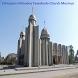 Ethiopian Orthodox Tewahedo Church Mezmur by Sweep Unders
