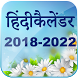Hindi Calendar 2018 - 2022 ( 5 Years Calendar ) by INDP Games & Apps