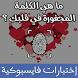 كلمة محفورة في قلبك - إختبارات فايسبوكية by fbquizz.pro