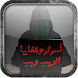 الديب ويب قصص ومعلومات by apps wallpaper live