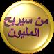 من سيربح المليون مع جورج قرداحي نسخة 2018 by KAJJAJ AHMED