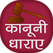 Kanooni Dhara by Deshi Apps