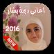 اغاني ديمة بشار 2016 by Bino-Apps