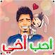 صور عن الاخ by apphope