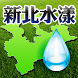 新北水漾 by 新北市政府 New Taipei City Government