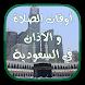 أوقات الصلاة و الأذان و القبلة في السعودية بدون نت