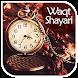 Waqt Shayari by Dhamal Status