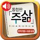 주삶큐티(개역개정+쉬운성경) by (주)아가페출판사