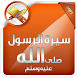 سيرة الرسول صلى الله عليه وسلم by mohamed saeed