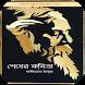 শেষের কবিতা(রবীন্দ্রনাথ ঠাকুর) by ডিজিটাল বাংলাদেশ