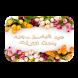 عبد الباسط عبد الصمد مجود 8 بدون نت - لا اعلانات by Android Prof