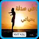 رواية أحلى صدفة بحياتي - رواية كاملة by bestAppforyou