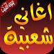 music chaabi الشعبي المغربي by nourappspro