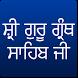 Shri Guru Granth Sahib Ji by Creative Genio