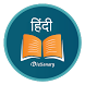 English Hindi Dictionary by WrinkledApps