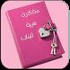 مذكرة سرية للبنات by App SH Mobile