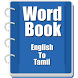 Word book English To Tamil by Sohid Uddin