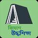 Study Abroad - বিদেশে পড়াশুনা by ERT Apps