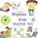English Rhymes (বাচ্চাদের ছড়া) by eKushey Apps