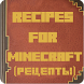 Recipes for Minecraft by Zapil_Company