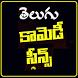 Telugu comedy Scenes by Samaram