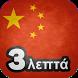 Μάθετε κινεζικά σε 3 λεπτά