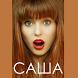 САША by Publish Digital Books