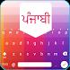 Easy Punjabi Typing - English to Punjabi Keyboard by ASH apps
