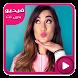 هيلا بالفيديو بدون نت by Zarago apps
