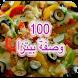 100 وصفة بيتزا