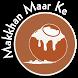 Makkhan Maar Ke by AppZeal