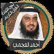 العجمي قرآن كاملا بدون انترنت by apps islamic 2017