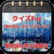 クイズFor『君の名は』から『らき☆すた』聖地巡礼 by MORIMOTO LABO
