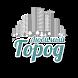 Любимый Альметьевск by GoApp Company