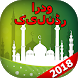 Urdu Calendar 2018 by Photo Video Art