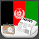 Afghan Radio News by Greatest Andro Apps