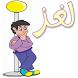 فوازير و الغاز by Ahmed Galil