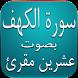 سورة الكهف - بصوت 20 مقرئ by Al-Quran