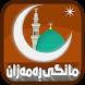 مانگی ڕەمەزان Mangi Ramazan by hiwaselah